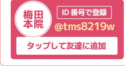 大阪梅田のプライベートスキンクリニックのLINE友達登録プレゼント