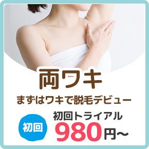 大阪枚方の脱毛は医療脱毛リーズナブルでお得な両脇の脱毛