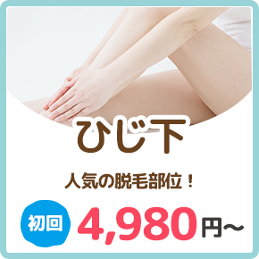 大阪枚方の医療脱毛人気の脱毛部位でおすすめのひじ下