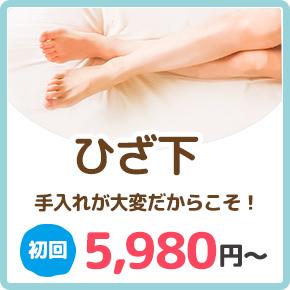 大阪枚方の医療脱毛手入れが大変なひざ下の脱毛