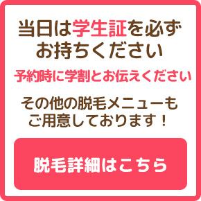 大阪・枚方の学生の方の脱毛は学生証をお持ちください
