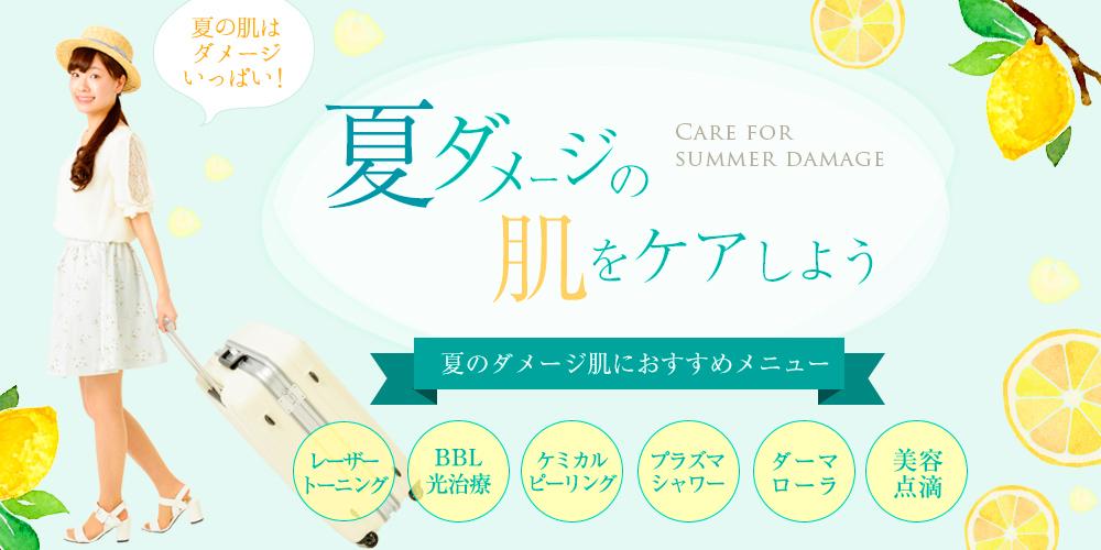 夏のダメージで傷んだ肌のケアにおすすめ大阪梅田のプライベートスキンクリニックの美肌メニュー